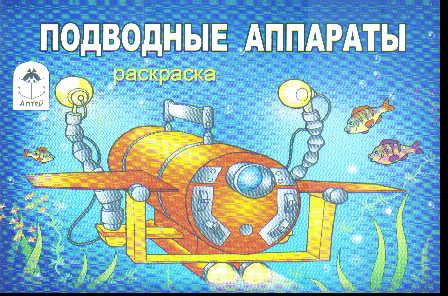 Раскраска Подводные аппараты