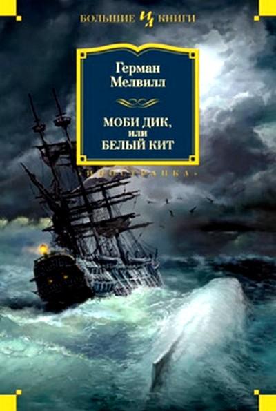 Моби Дик, или Белый Кит: Роман, повести и рассказы