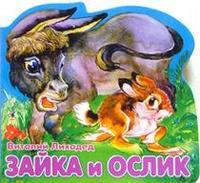 Зайка и Ослик