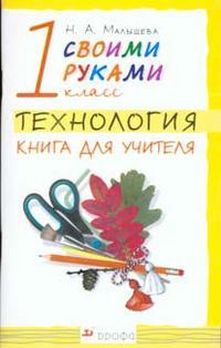 Технология. Своими руками. 1 класс: Книга для учителя