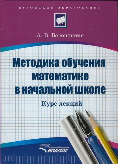 Методика обучения математике в начальной школе: Курс лекций