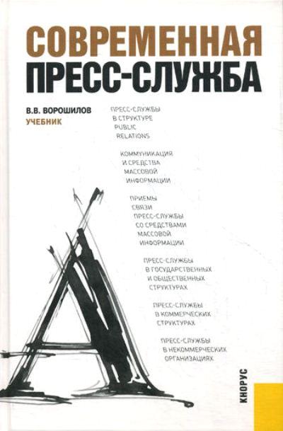 Современная пресс-служба: Учебник