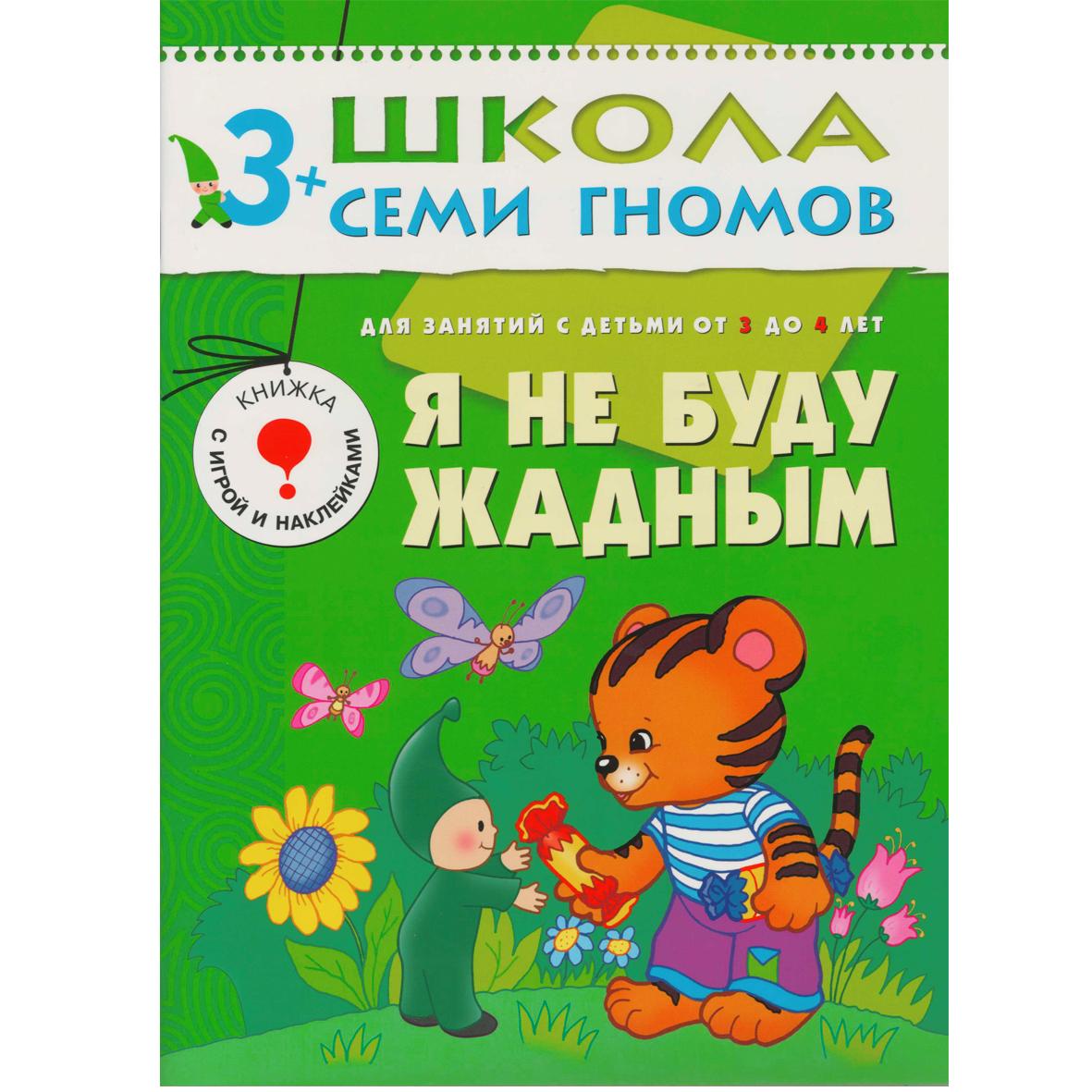 Я не буду жадным: Для занятий с детьми от 3 до 4 лет: Книжка с игрой и накл