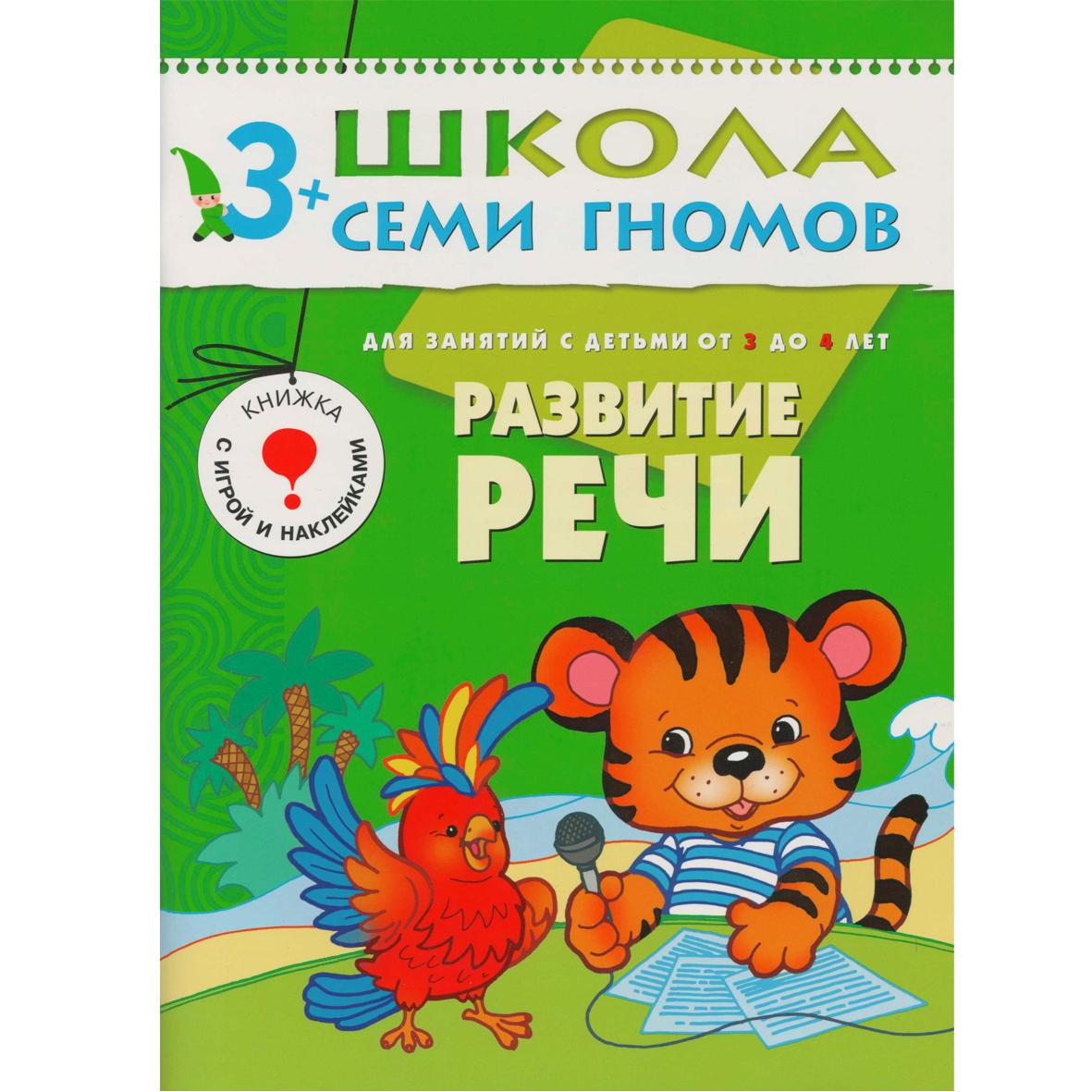 Развитие речи: Для занятий с детьми от 3 до 4 лет: Книжка с игрой и наклей