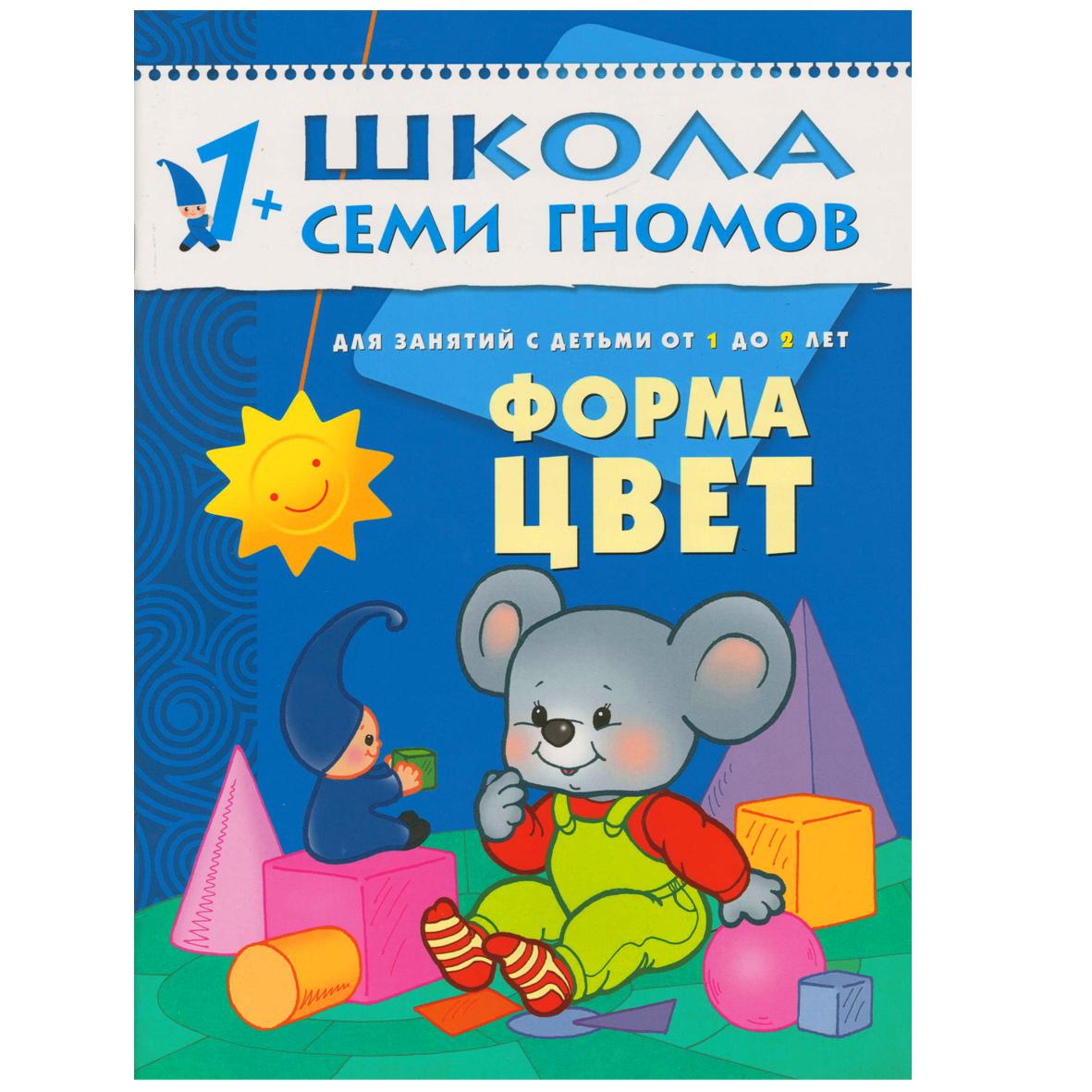 Форма, цвет: Для занятий с детьми от 1 до 2 лет