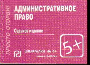 Административное право: Шпаргалка