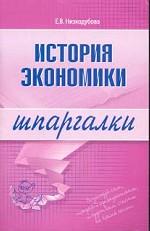 История экономики: Шпаргалки
