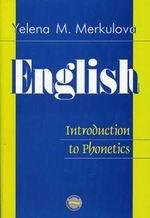 Английский язык. Введение в курс фонетики
