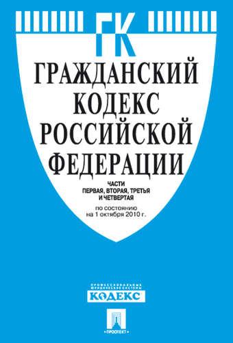 Гражданский кодекс РФ. Части 1, 2, 3 и 4: По сост. на 05.02.17 г.
