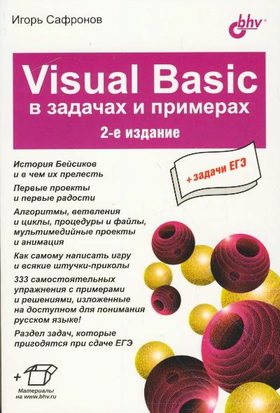 Visual Basic в задачах и примерах + задачи ЕГЭ