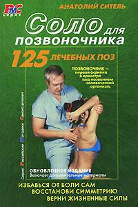 Соло для позвоночника: 125 лечебных поз