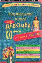 Настольная книга для девочек XXI века