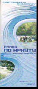 Карта: Сплав по Иркуту. Анчук-Иркутск. Водный маршрут