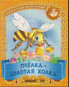 Пчелка-золотая холка: Русские народные песенки-потешки