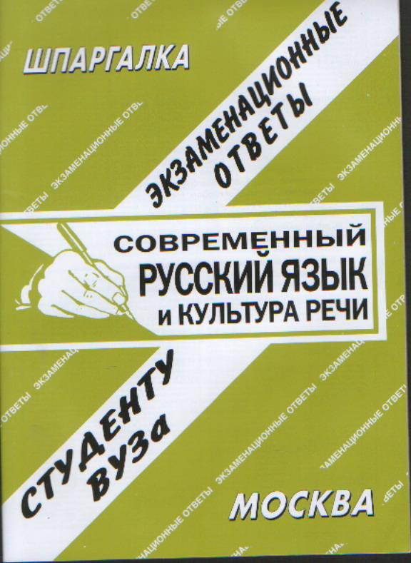 Современный русский язык и культура речи: Экзамен. ответы: Студенту вуза