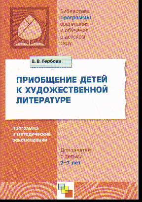 Приобщение детей к художественной литературе: Программа и метод. рекоменд.