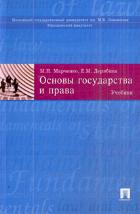 Основы государства и права: Учебник