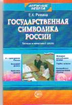 Государственная символика России: Беседы в начальной школе