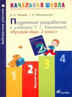 Русский язык. 2 кл.: Поурочные разработки к уч. Рамзаевой