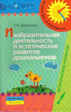 Изобразительная деятельность и эстетическое развитие дошкольников: Метод.по