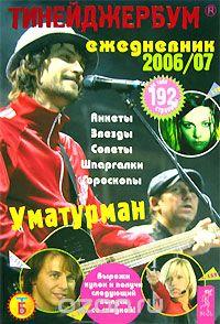 Тинейджербум 2006-2007 год. Ежедневник (Уматурман) Вып.10