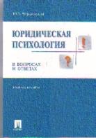 Юридическая психология в вопросах и ответах: Учеб. пособие
