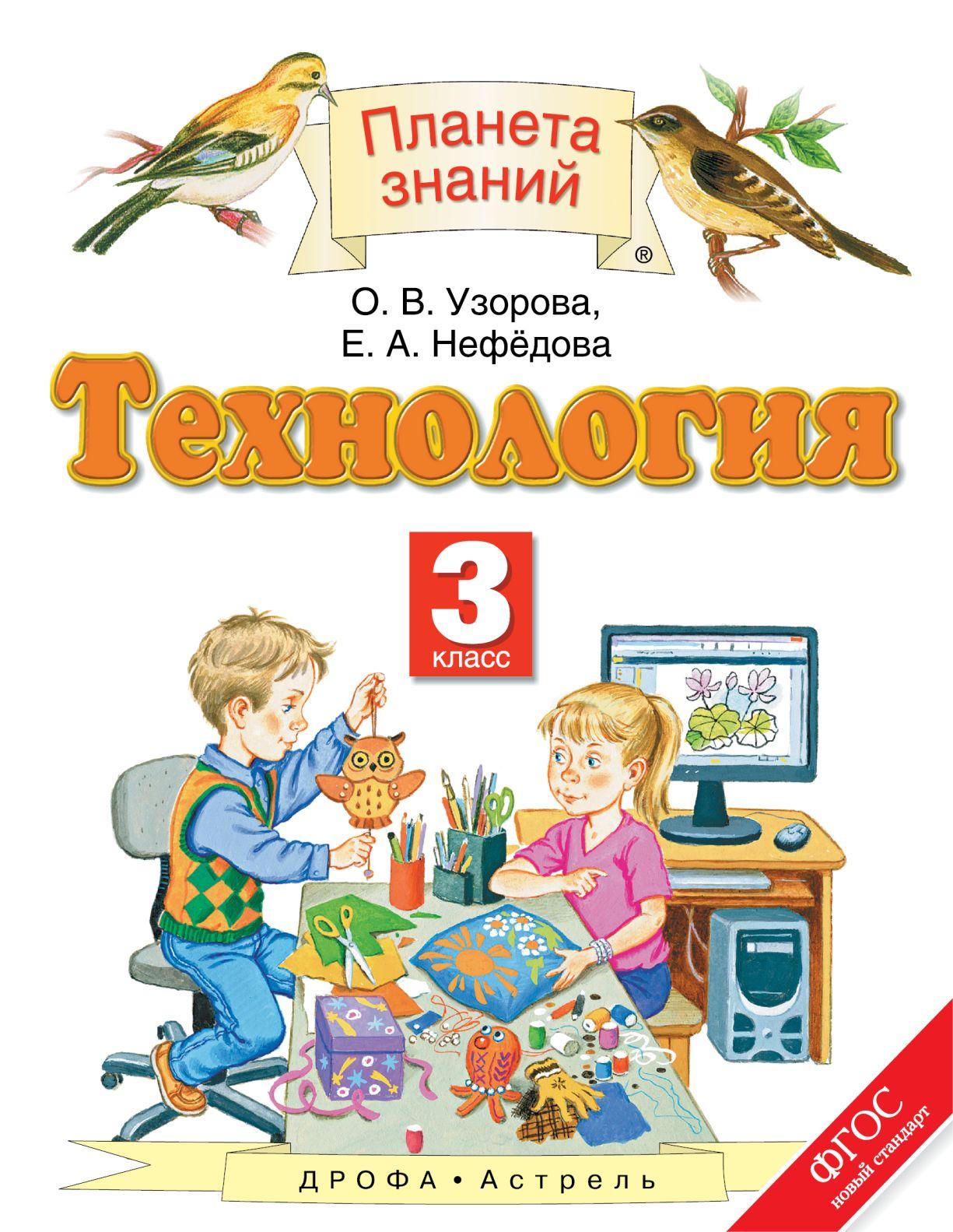 Технология. 3 кл.: Учебник (ФГОС) /+612774/