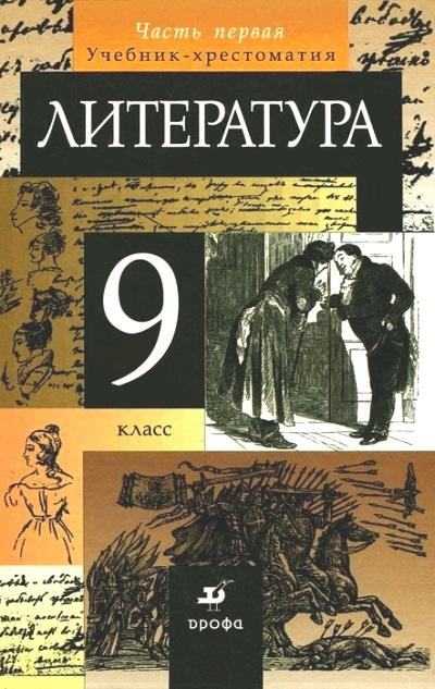 Литература. 9 класс: Учебник-хрестоматия: В 2 ч. Ч. 1 /+667639/