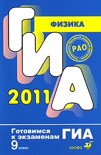 ГИА 2011. Физика 9 класс