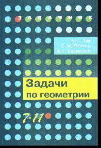 Задачи по геометрии 7-11 кл. /+728145/
