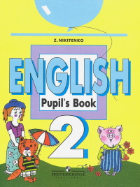 Английский язык. 2 класс: Учебник