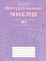 Тетрадь по математике. 5 кл. №1: Натуральные числа