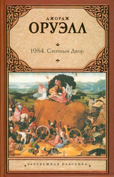 1984. Скотный Двор: Сказка -аллегория