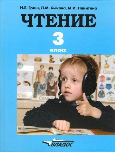Чтение. 3 кл.: Учебник для спец. (коррекц.) образоват. учреждений I вида