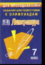 Литература. 7 класс: Олимпиадные задания
