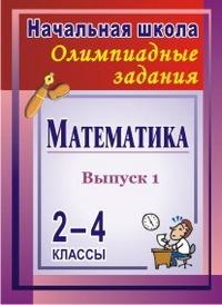 Математика. 2-4 класс: Олимпиадные задания: Выпуск 1