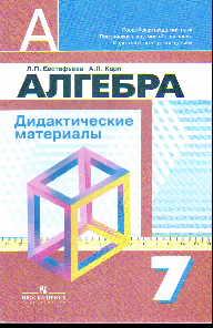 Алгебра. 7 кл.: Дидактические материалы к уч. Дорофеева Г.В. /+802203/