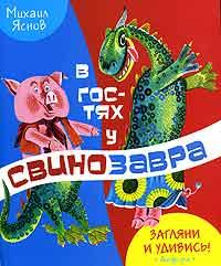 В гостях у свинозавра: книжка-игра в стихах и картинках