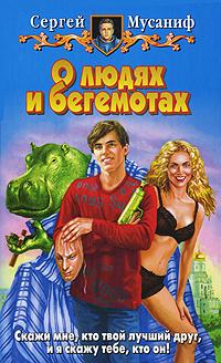 О людях и бегемотах: Фантастический роман