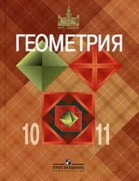Геометрия. 10-11 кл.: Учебник /+558500/