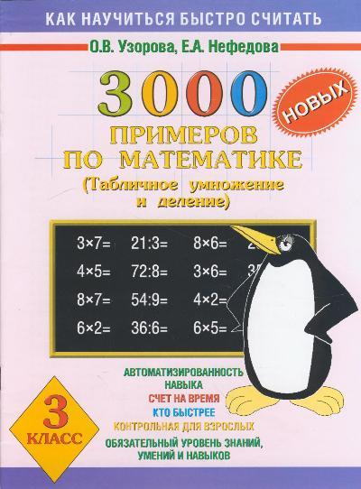 3000 новых примеров по математике. 3 кл.: Табличное умножение и деление
