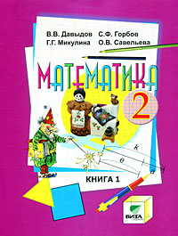 Математика. 2 кл.: Учебник-тетрадь: В 3 ч. Ч. 1