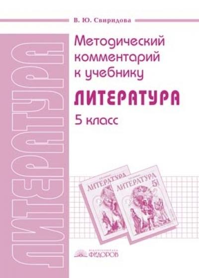 Литература. 5 кл.: Методический комментарий к учебнику