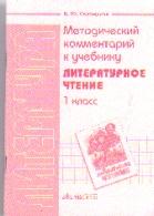 Литературное чтение. 1 кл.: Методический комментарий к учебнику