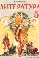 Литература. 5 кл.: Учебник-хрестоматия: В 2 ч. Ч. 2