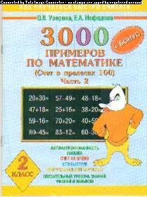 3000 примеров по математике + бонус. 2 класс: Ч. 2: Как научиться быстро счит