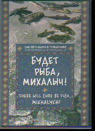 DVD Будет рыба, Михалыч! Зимняя рыбалка в Прибайкалье