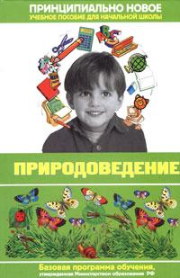 Современная энциклопедия начальной школы: Природоведение