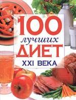 100 лучших диет ХХI века