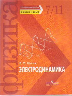 Электродинамика: Книга для учащихся 7-11 кл.